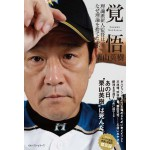 「覚悟」(栗山秀樹・著)レビュー