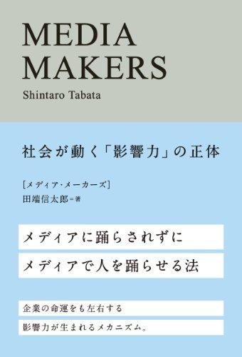 「MEDIA MAKERS」(田端信太郎・著)レビュー