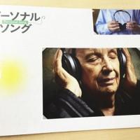 「パーソナル・ソング」を観て感じた音楽体験の素晴らしさ