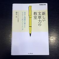 「ナタリー式トレーニング」(唐木元・著)を読んだら文章を書くのがまた好きになった